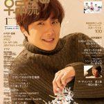 チョン・イルが表紙&巻頭を飾る!『韓流ぴあ』1月号 12月21日(土)発売!