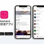 【情報】日本人と韓国人を対象にしたSNSアプリ「Doonara」のサービスを開始