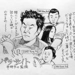 『パラサイト 半地下の家族』日本を代表する漫画家、浦沢直樹描き下ろしのコラボイラスト解禁!13年ぶりの対談でマル秘舞台裏エピソードも!