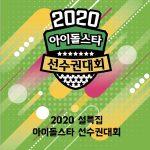 「2020旧正月特集アイドル陸上大会」、「SEVENTEEN」「MONSTA X」「ITZY」ら出場者が確定!