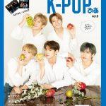 ASTRO30ページ大特集号︕ATEEZやJBJ95も~ K-POPカルチャーをキャッチする、グラビア&インタビューMAGAZINE 「K-POPぴあvol.9」 2019年12月11日発売