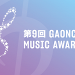 NCT DREAM、MONSTA Xら出演の『第9回 GAONCHART MUSIC AWARDS』をU-NEXT独占で生中継!