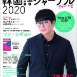 【情報】すべての韓国語LOVERへ。『韓国語ジャーナル2020』、 12月16日発売