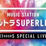 ジェジュン「Sweetest Love」「未来予想図Ⅱ」も!!ミュージックステーション「ウルトラSUPER LIVE 2019」公式プレイリスト配信!12月23日(月)10時より