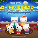 【情報】「LINE ハローBT21」世界中で人気のキャラクター「ハローキティ」とコラボレーション開始!