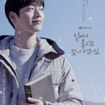 俳優ソ・ガンジュン&パク・ミニョン、新ドラマ「天気が良ければ伺います」ポスター公開