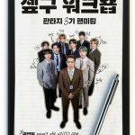 <トレンドブログ>「SF9」、1年7か月ぶりに韓国でファンミーティング開催決定!