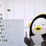 """<トレンドブログ>""""韓国人気ゆるキャラ""""ペンス、詩もすごい!"""