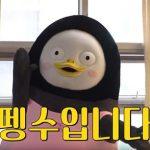 """<トレンドブログ>""""韓国人気ゆるキャラ""""ペンス、バレエもすごい!"""