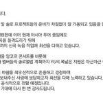 <トレンドブログ>【直訳全文】「WINNER」のファンコミュニティが実施したデモを受けてYGエンターテインメントの回答