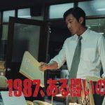 世界的大ヒット作『神と共に』シリーズのハ・ジョンウ出演 映画『1987、ある闘いの真実』を Hulu にて独占配信決定!