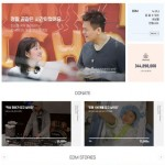 JYPエンターテインメント、オンライン寄付サイト「JYP_EDM wish」をオープン