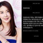 """女優チャン・ミイネ、""""資産家スポンサー提案メッセージ""""SNSで公開=不快感を露わに"""