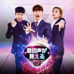 大人気バラエティの第 7 弾「君の声が見える 7」 3 月 17 日 日本初放送決定!