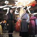 男性のための韓流時代劇解説1「四大特徴」