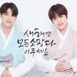 「X1」イ・ハンギョル&ナム・ドヒョン、韓服で新年の挨拶「幸せな旧正月..2月にファンミーティングで会いましょう」