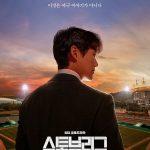 ナムグン・ミン主演ドラマ「ストーブリーグ」、第6話が14.1%で再び最高視聴率を記録