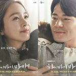ドラマ「ハイバイママ!」、キム・テヒ&イ・キュヒョン、キャラクターポスター公開