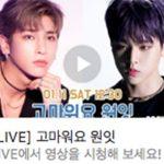 「X1」イ・ハンギョル&ナム・ドヒョン、本日(1/11)V LIVEで「ありがとうONE IT」