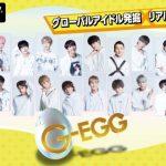 グローバルアイドル発掘プロジェクト「G-EGG」では、2月2日よりAbemaTV放送決定!