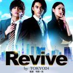 パク・ギュリ(KARA)、寺西優真、山本裕典主演「Revive by TOKYO24」が 第17回モナコ国際映画祭コンペティション部門正式出品決定へ!
