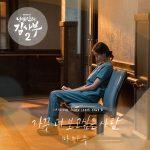 「MAMAMOO」、ドラマ「浪漫ドクター キム・サブ2」OSTに参加