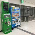 【情報】【成田空港で増設!】海外旅行で余った外貨を電子マネーやギフト券に交換できる「ポケットチェンジ」が成田空港第2ターミナルに設置されました!