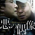 ハン・ソッキュ×ソル・ギョング『悪の偶像』公開決定&ビジュアル解禁