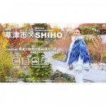 """SHIHO、最強のスタイルで生まれ育った滋賀県草津市をPR!""""地元のみなさん、良かったら見つけてみてください"""""""