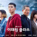 新ドラマ「梨泰院クラス」、パク・ソジュン&ユ・ジェミョンらのポスター公開···熱い対決を予告
