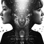 「公式」パク・シネ&チョン・ジョンソのミステリースリラー「コール」、韓国3月公開確定