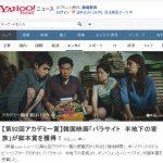 映画「パラサイト」、「2020アカデミー授賞式脚本賞」受賞…日本の反応も熱い