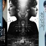 シン・ヘソン「潔白」→パク・シネ「コール」→ソン・ジヒョ「侵入者」、3月に映画公開で激突