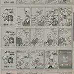 """アカデミー4冠王の「パラサイト」、ポン監督が大学時代に描いた4コマ漫画から見える""""ポンテール"""""""