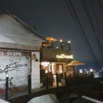 <トレンドブログ>【韓国カフェ】大学路(テハンノ)夕日と夜景が素敵なカフェ「Cafe Travel」