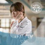 <トレンドブログ>歌手チョンハ、人気ドラマ「浪漫ドクターキム・サブ2」のOST第8弾を歌う!