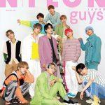 <トレンドブログ>「JO1」「NYLON guys JAPAN」の表紙に初登場!