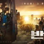 <トレンドブログ>ヨン・サンホ監督Xカン・ドンウォンの映画「半島」今年夏に公開確定、ローンチポスター全世界初公開!!