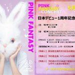SUPER JUNIORシンドンがプロデュース  キューティ・セクシー「PINK FANTASY」日本デビュー1周年記念コンサート開催へ!!!