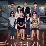 「パラサイト 半地下の家族」、韓国映画興行歴代3位…日本公開6週目で逆走1位