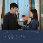 歌手IU、ドラマ「愛の不時着」OSTを15日に発売