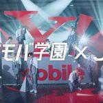 """「PRODUCE 101 JAPAN」で誕生したグローバルボーイズグループ「JO1(ジェイオーワン)」が出演する """"ワイモバイル""""の新テレビCM「BIG Y!」を、2020年2月2日(日)より全国で放映開始"""