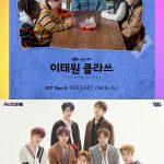 「VERIVERY」、ドラマ「梨泰院クラス」OSTを29日発表