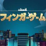 【Mnet】韓国初のミニチュアゲームショー「フィンガーゲーム」4月 15 日 日本初放送決定!