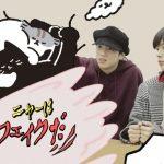 PENTAGON の WOOSEOK、ユ・ソンホ出演の猫バラエティ「ニャーはフェイクだ」4月 17 日 日本初放送決定!