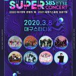 【公式】「BTS」「SF9」ら出演の「SBS SUPER CONCERT in 大邱」、暫定延期に…新型コロナ感染拡大防止