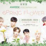AWEEK 2020 JAPAN LIVE 開催決定!!メンバーの誕生日イベントを一緒に祝おう!