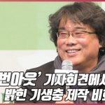 ポン・ジュノ監督、「すでに燃え尽き症候群」…映画「パラサイト」記者会見開催
