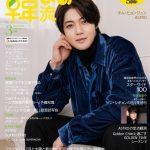 キム・ヒョンジュンが表紙&巻頭を飾る!「韓流ぴあ」3月号、2月21日(金)発売!