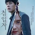 【公式】俳優キム・ムヨル&ソン・ジヒョ、映画「侵入者」新型コロナにより3月12日の公開を延期